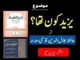 Yazeed kaun tha - Shaikh Jalaluddin Qasmi (1999 Bayan)