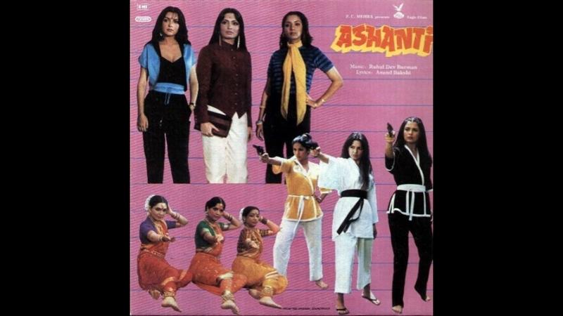 Беспокойство \Ashanti (1982) Р.Кханна; М.Чакраборти; З.Аман;