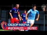 Обзор матча: ПФК ЦСКА (мол.) — Велес — 1:1