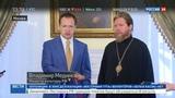 Новости на Россия 24 Минкультуры и РПЦ будут вместе популяризировать русскую классику