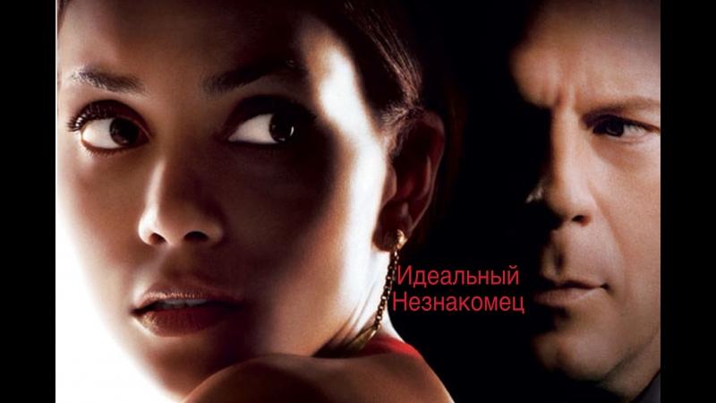 Идеальный незнакомец (2007)[1080p]
