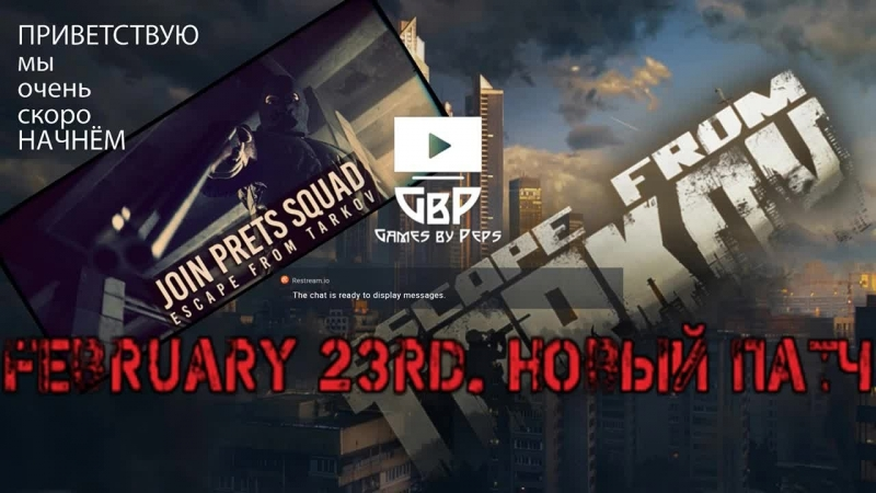 Escape from Tarkov (Побег из Таркова) by Peps. February 23rd. Новый патч 35 (⚠18)