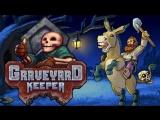 [Стрим] Graveyard Keeper