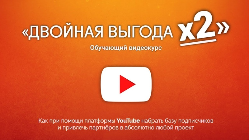Двойная выгода от Алексея Морусова