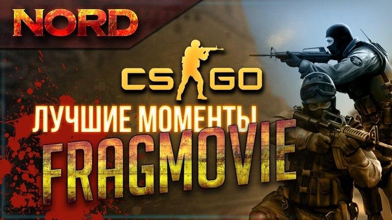 CS:GO || 2 || Fragmovie || Highlights || Лучшие моменты || Нарезка || -NORD-