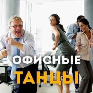 Офисные Танцы