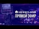 Благая Весть Онлайн эфир 12.11.2018 (20.30) vk
