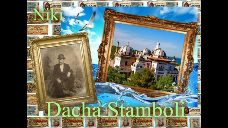 Дача Стамболи ( Dacha Stamboli )