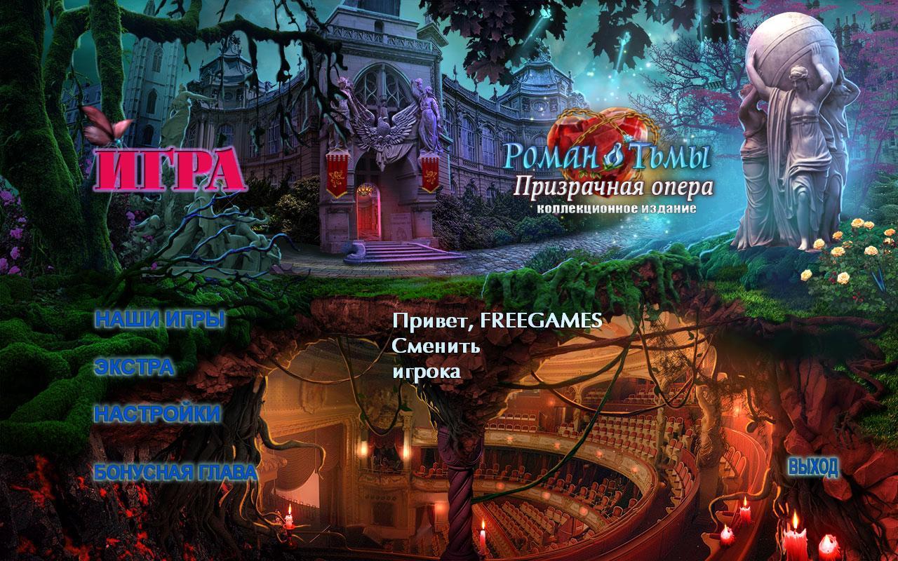 Роман Тьмы 9: Призрачная опера. Коллекционное издание | Dark Romance 9: A Performance To Die For CE (Rus)