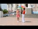Двое под зонтиком . 3 группа. Кира Романченко и Дима Перов.