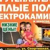 Электрокамины и утеплители Южноуральск
