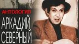 Аркадий Северный - На проспекте 25 октября 1976 года