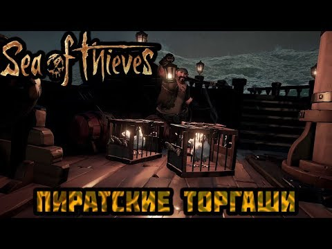 Sea of Thieves Пиратские торгаши