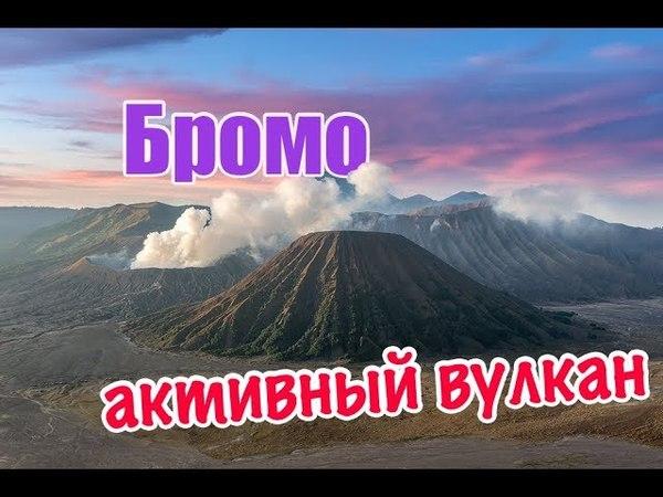 Вулкан Бромо | Остров Ява | Индонезия ✈ DJI Mavic Pro | Summer is coming