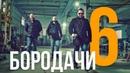 Оборудование для завода Какой договор подписали БОРОДАЧИ Выпуск 6