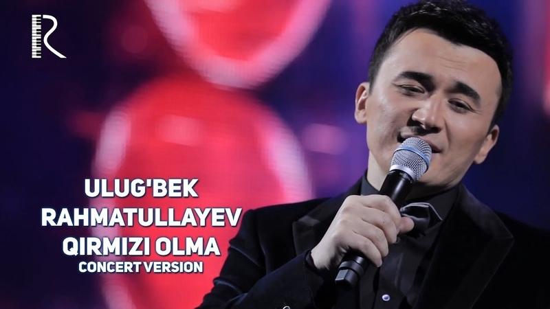 Ulugbek Rahmatullayev - Qirmizi olma | Улугбек Рахматуллаев - Кирмизи олма (concert version 2017)