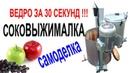 Мощная садовая соковыжималка своими руками ОЧЕНЬ ШУСТРАЯ Два в одном фруктовая дробилка и пресс