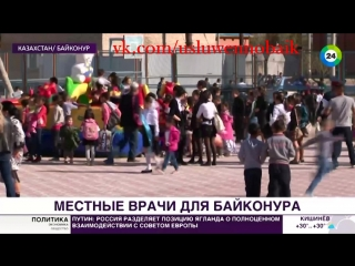 Жителей Байконура будут лечить врачи из Казахстана(vk.com/usluwennobaik)