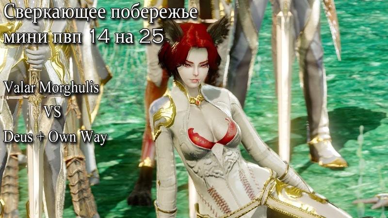ArcheAge 4.0 Ernard Mini PVP Valar Morghulis (14) VS Deus Own Way (25)