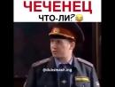 Грозный )