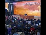 Путин о пенсионном возрасте