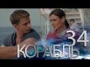 Korabl.s02e08.2015.AVC.WEB-DLRip.KPK.Generalfilm