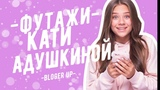 Футажи из видео Кати Адушкиной