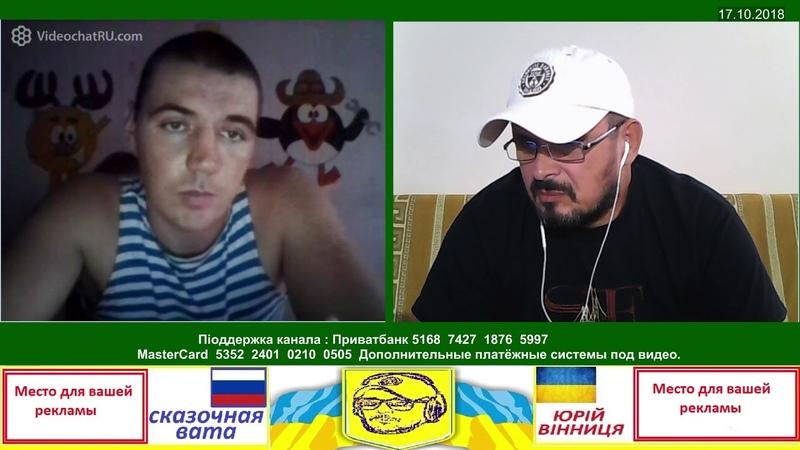Вояка рюзкий с передовой ЛыНыРы Сказочная вата Юрий Винница