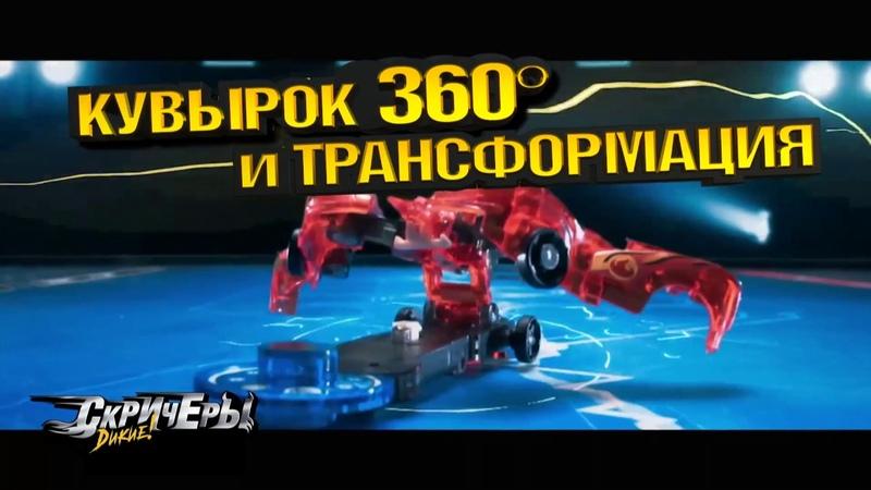 Машинки-трансформеры Дикие Скричеры