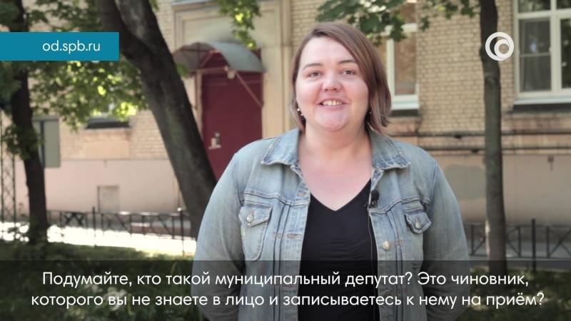 Анна Шлейникова о проекте Объединенные демократы