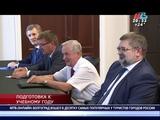 Андрей Бочаров провел встречу с ректорами волгоградских вузов ВолгГТУ Волгоград