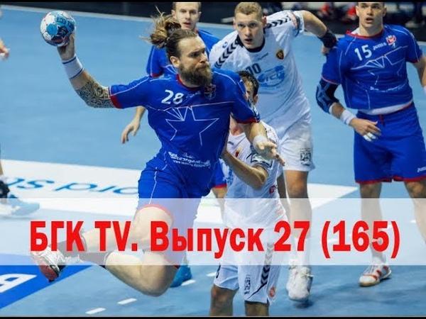 БГК TV. Выпуск 27 (165). Ничья в матче с «Вардаром».
