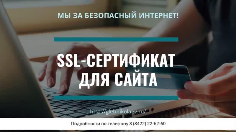 SSL-сертификат для сайта