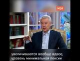 Сергей Собянин о социальных выплатах