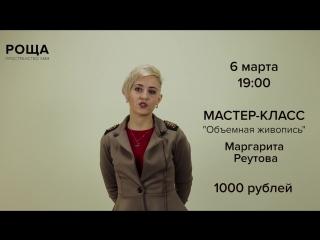 #роща_анонсы   Объемная живопись
