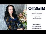ИПК - отзыв Ирины Сосницкой о тренинге Натальи Реген