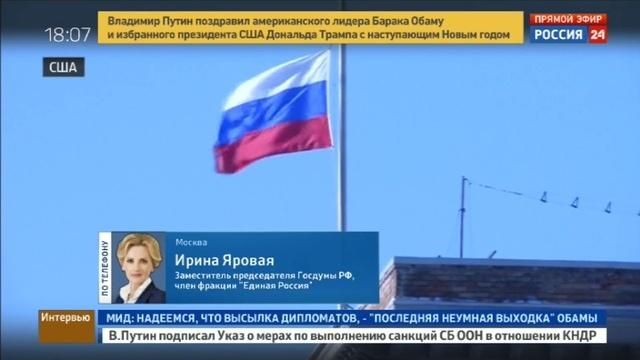 Новости на Россия 24 • Ирина Яровая: президент подтвердил, что Россия не играет в политический пинг-понг