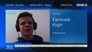 Новости на Россия 24 Верховный суд обязал пересмотреть дело Евгении Чудновец