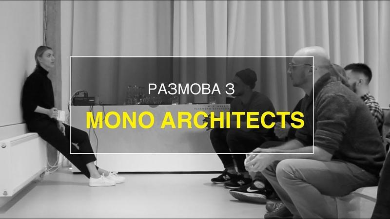 Размова з MONO Architects