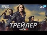 Бойтесь ходячих мертвецов / Fear the Walking Dead (4 сезон) Трейлер (LostFilm.TV) [HD 1080]