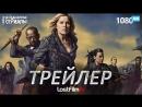 Бойтесь ходячих мертвецов  Fear the Walking Dead (4 сезон) Трейлер (LostFilm.TV) [HD 1080]