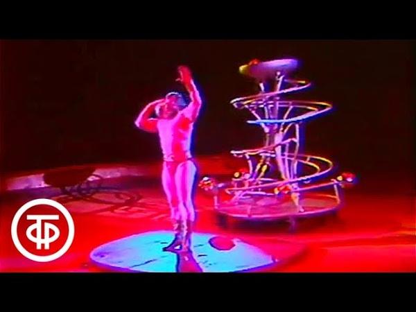 Силовой жонглер Валентин Дикуль (1988 г.)