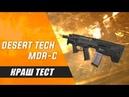 ЧТО ОН ТВОРИТ Desert Tech MDR‐C В WARFACE