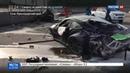 Новости на Россия 24 • На трассе Формулы-1 в Сочи лихачи разбили иномарки за несколько миллионов рублей
