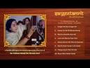 Sangeetamrit Devotional Songs Sahaja Yoga Musical Album 2006 Sahaja Sur Sagar Kolkata