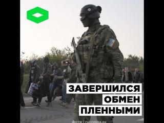 Киев, ДНР и ЛНР обменяли пленных | ROMB
