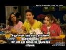 Soy Luna 3 (момент из 35 серии) - Бенисио представляется парнем Амбар, Амбар, Луна, Бенисио и Симон ссорятся за столом