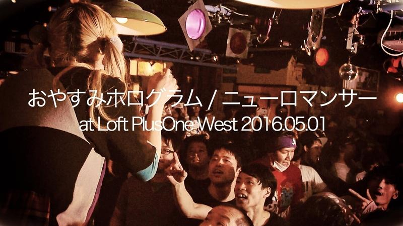 2016.05.01 おやすみホログラム / ニューロマンサー @大阪ロフトプラスワンウエ12473