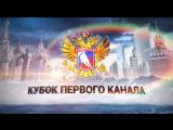 Кубок Первого канала по хоккею-2017   Сборная России - сборная Канады   16.12.2017