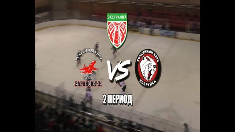 Подборка заброшенных шайб в матче Барановичи - Бобруйск 11.10.2018